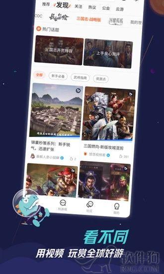 九游游戏中心app免费下载安装
