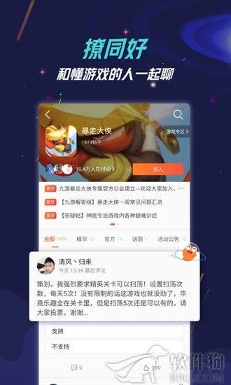九游游戏中心app软件下载