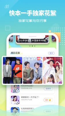 2020最新版本快乐大本营app