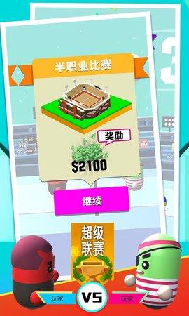 这个扣球贼6手游app