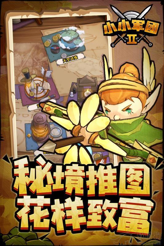 小小军团2游戏免费下载