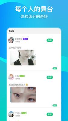nice交友聊天社区app最新版本