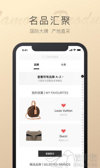 万里目购物商城app