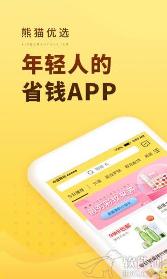 熊猫优选app购物商城