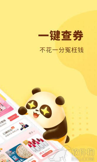 熊猫优选app安卓最新版本