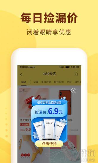 熊猫优选手机版软件下载
