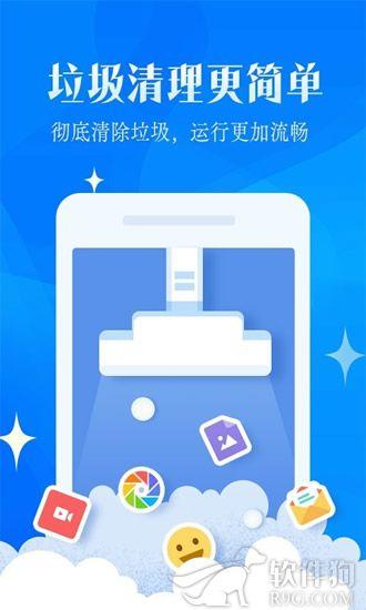 强力清理大师下载app