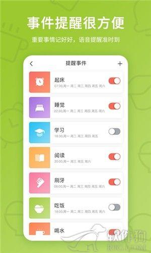 趣学伴app启蒙学习软件