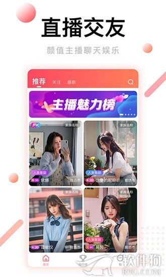 花房视频直播app