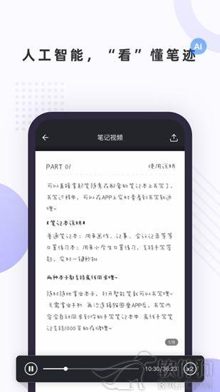 笔声笔记记录app软件