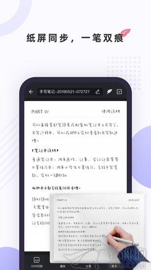 笔声笔记app办公软件