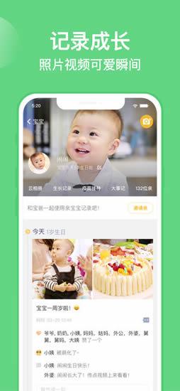亲宝宝app官方最新版本下载