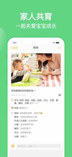 亲宝宝app