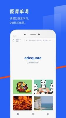 百词斩手机版app免费下载