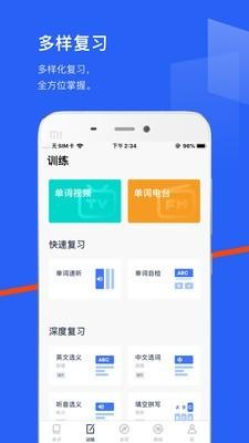 百词斩安卓版app下载