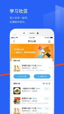 百词斩app