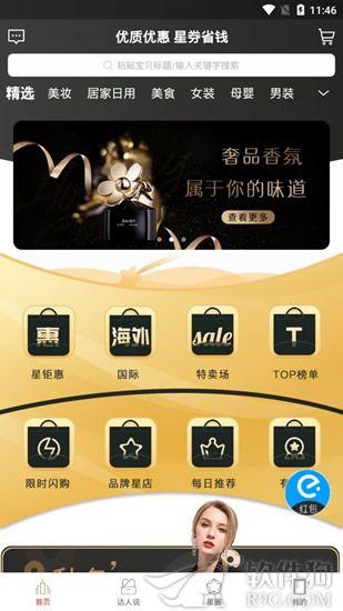 星券app淘宝优惠券