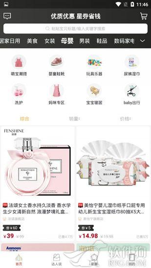 星券app购物平台