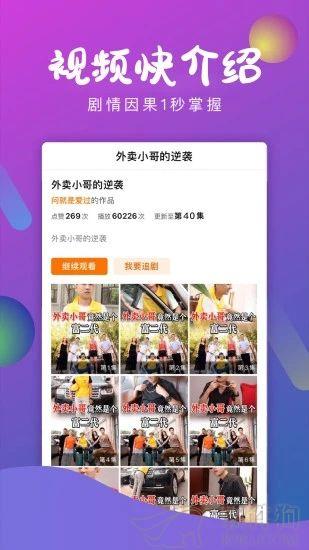 哈皮小剧场app搞笑短视频软件