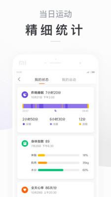 小米运动app安卓版免费下载
