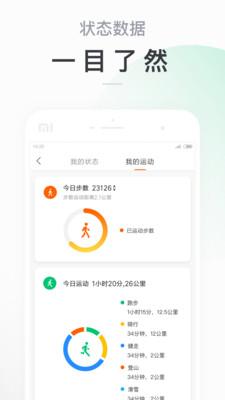 小米运动app最新版本