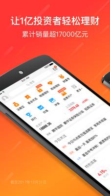 天天基金app手机版客户端下载