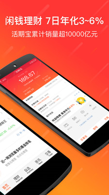 天天基金网app下载安装