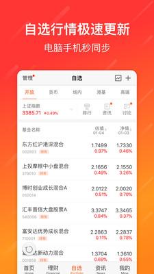 天天基金app手机投资理财软件