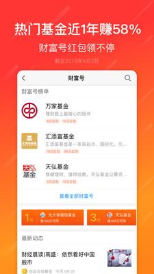 天天基金app软件免费下载