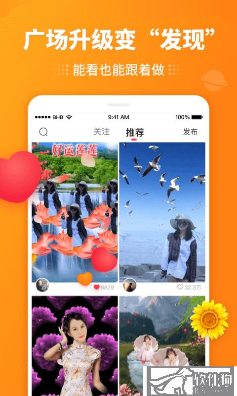 逗拍app最新版本下载