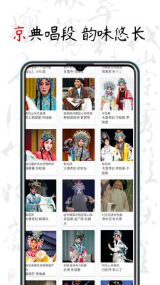 京剧迷戏曲app软件下载
