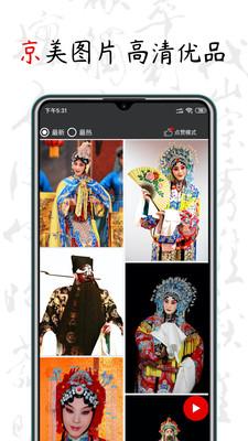 京剧迷app安卓手机版下载