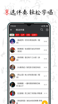 京剧迷app
