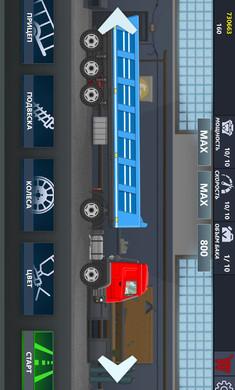 卡车司机模拟器无限金币版
