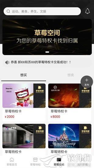 草莓特权app