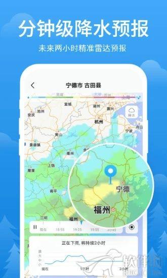 简单天气预报app红包版下载