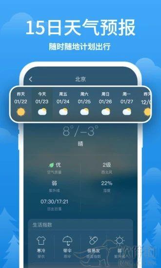 简单天气提现赚钱软件