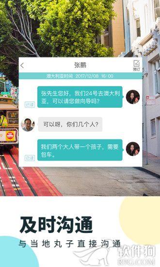 丸子地球app