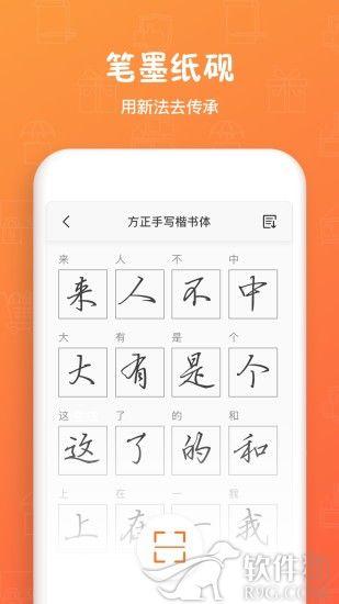 手迹造字字体app软件手机版