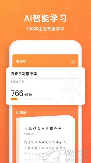 手迹造字app最新版本下载
