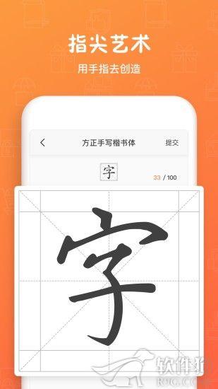 手迹造字字体安卓版下载