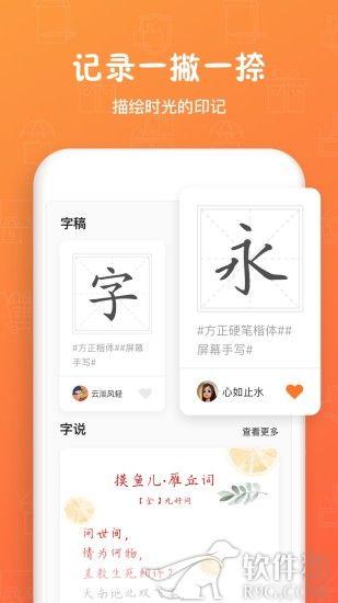 手迹造字app