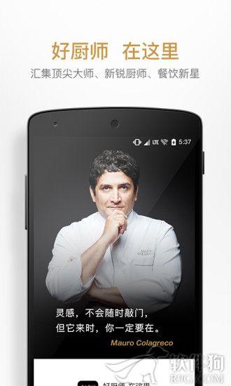 名厨做菜视频app