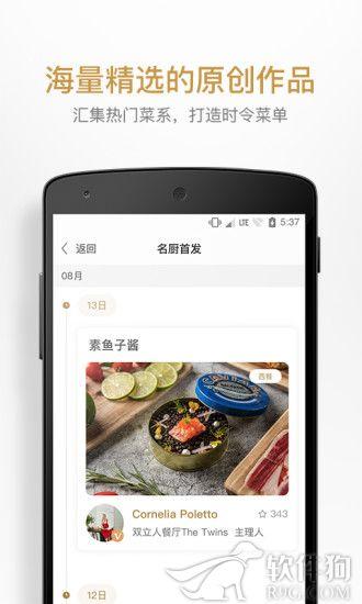 名厨app