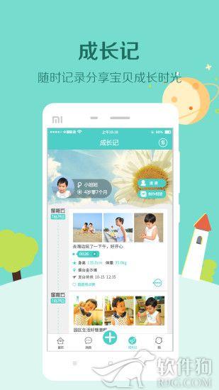 眯宝贝app软件互动下载