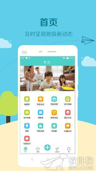 眯宝贝app亲子交流平台