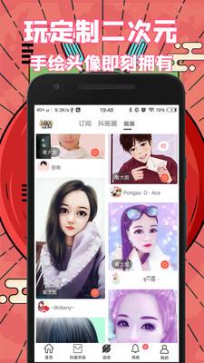 抖画app官方最新版下载