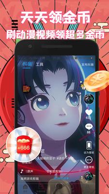 抖画app软件