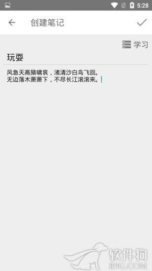 文摘笔记app官方安卓版下载