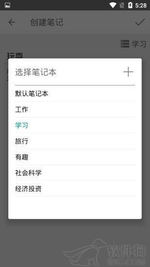 文摘笔记app最新版客户端